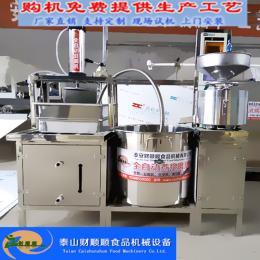 岳阳商用豆浆豆腐机 早餐店专用多功能豆腐机