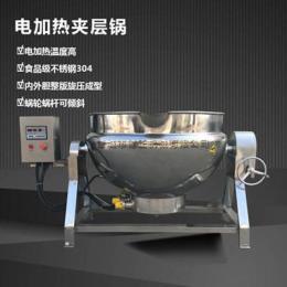 電加熱夾層鍋 骨湯熬煮夾層鍋 醬板鴨蒸煮鍋