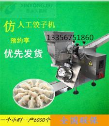 锅贴饺子韭菜盒子一体机 全自动仿人工饺子机 商用水饺机 馄饨机