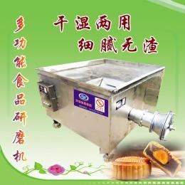 研磨机月饼馅 花生馅红豆沙馅汤圆 馅料 干湿两用 杂粮磨粉机