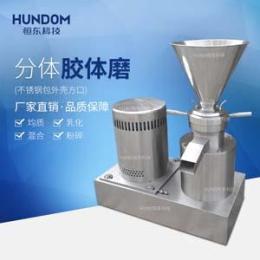 不锈钢研磨机 胶磨机 辣椒酱机 磨均机 豆浆机 胶体磨包外壳