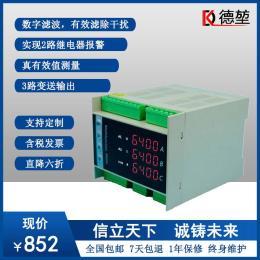 三相导轨安装真有效值测量高精度数显电压电流功率多功能电力仪表