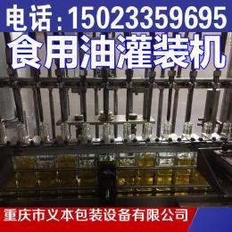 重庆食用油灌装机,调和油灌装机