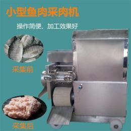 鱼肉分离机设备 鱼肉香肠前期加工设备