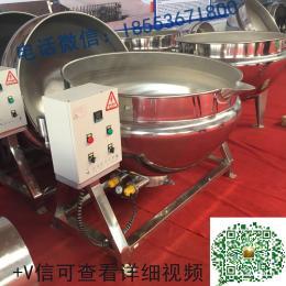 辣椒酱炒锅 蒸汽夹层锅型号