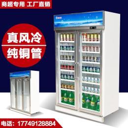 超市冷柜 冷藏柜 保鲜柜 便利店冷柜 饮料柜