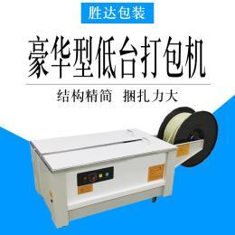 高速加压全自动打包机  PE带打包机 不卡带实用热熔纸箱捆扎机