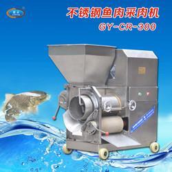赣云机械300型鱼肉采肉机采鱼糜的机器