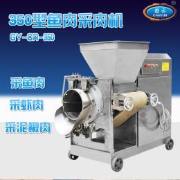 赣云机械350工业型鱼肉采肉机鱼糜制品生产加工设备