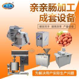 贛云機械腸類成套加工設備親親腸是制作設備