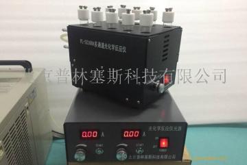 PL-SX100A多通道光化学反应仪