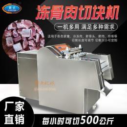 贛云凍肉骨切塊機一次成塊適合切零下5度左右的凍肉塊