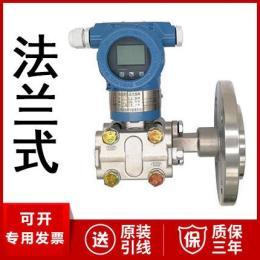 法兰式压力变送器厂家 4-20mA法兰式压力传感器 Hart协议 吉创 DN50