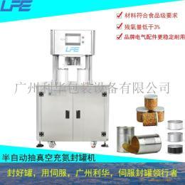 半自动抽真空充氮封罐机单室旋转放罐奶粉粉剂延长保质期专用