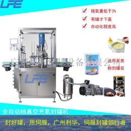 全自动抽真空充氮封罐机奶粉粉剂延长保质期符合国家标准