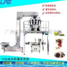 厂家直销全自动组合称灌装机小罐茶中药饮片茶叶定量称重灌装系统