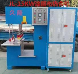 供应JL-15KW工业皮带焊接机