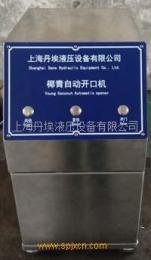 椰子自動開口機廠家 毛椰開孔機價格 椰青自動開孔機批發 青椰開口機定制