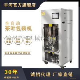 丰河茶叶包装机,全自动茶叶整形机