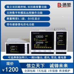 双回路PID温度过程控制仪表
