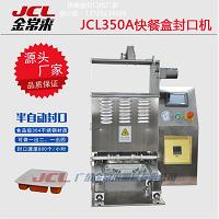 广州 全自动快餐盒封口机 一次性塑料盒封口 源头厂家 快餐店专用