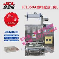 内脂豆腐盒封口机 定做 内脂豆腐包装机厂家 内脂豆腐打包机