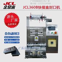 餐盒打包机 广州厂家定制 外卖餐盒打包机 自动打包机