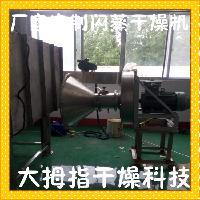 高速旋转闪蒸烘干机|闪蒸干燥机(大拇指干燥)