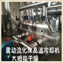 直销螺旋震动干燥机|卧式直线震动流化床烘干机