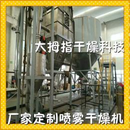 5、10、50、100、300、500、1000型离心喷雾干燥机|烘干机