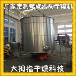 氯化钠立式螺旋震动烘干机、干燥机