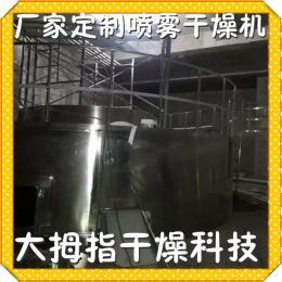 螺旋藻干燥机|喷雾烘干机