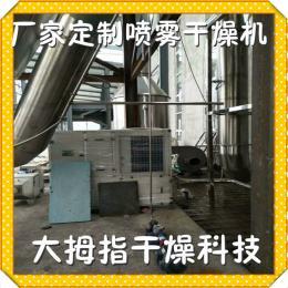 濃縮液干燥機烘干機