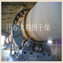 熱傳導式回轉滾筒干燥機|回轉窯干燥機