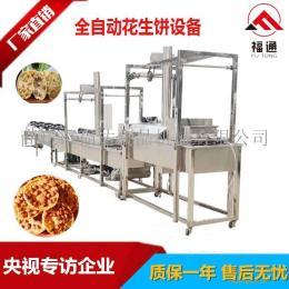 地方名吃油炸花生餅機器 花生餅設備 新型花生餅機價格