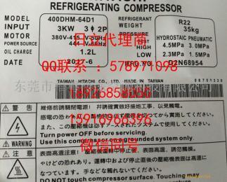 供应东莞日立400DHM-64D1压缩机