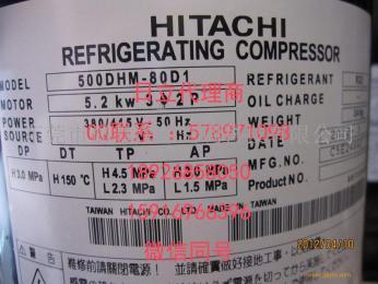 供应东莞日立500DHM-80D1压缩机