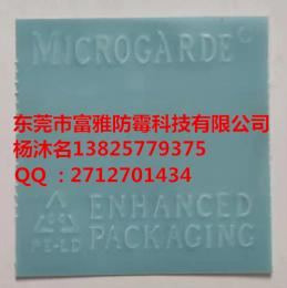 MICROGARDE防霉片优质产品