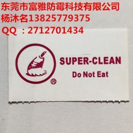 SUPERCLEAN防霉贴片防霉抗菌剂为核心