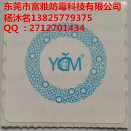 YCM优克美防霉片可抑制霉菌
