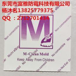 M大頭防霉片經特殊制程所產制而成