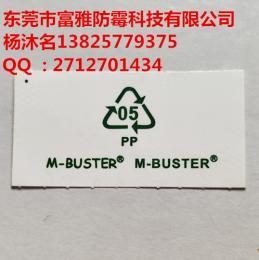 M-BUSTER防霉片天然植物提炼之精华