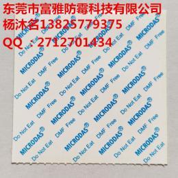 MICRODAS防霉貼片