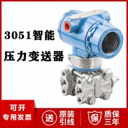 3051智能压力变送器厂家 4-20mA 3051智能压力传感器 Hart协议吉创