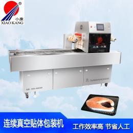 山东小康多功能全自动连续贴体烤冷面包装机