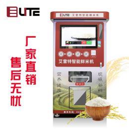 厂家直销智能碾米机无人共享售货鲜米机新零售商用自助打米机厂家的拷贝