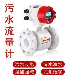 污水流量计厂家型号 污水流量计价格 化工污水污水厂处理污水
