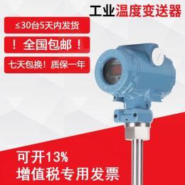 温度变送器厂家 4 20ma输出 温度传感器热电阻PT100