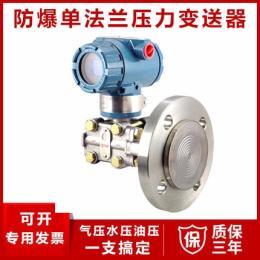 单法兰压力变送器厂家 4-20mA hart协议 单法兰压力传感器 吉创