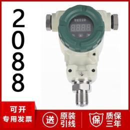 2088压力变送器厂家 4-20mA 2088压力传感器 RS485 Hart协议